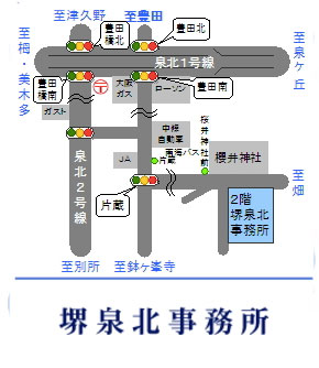 中井司法書士事務所 堺泉北事務所アクセス
